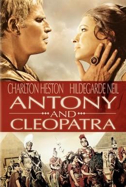 Постер фильма Антоний и Клеопатра (1972)