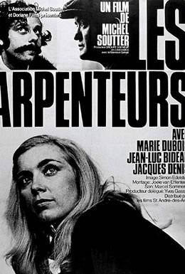 Постер фильма Землемеры (1972)