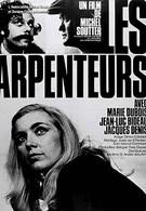 Землемеры (1972)