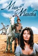 Человек из Ла Манчи (1972)
