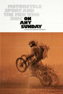 Постер фильма Каждое воскресенье (1971)