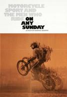Каждое воскресенье (1971)