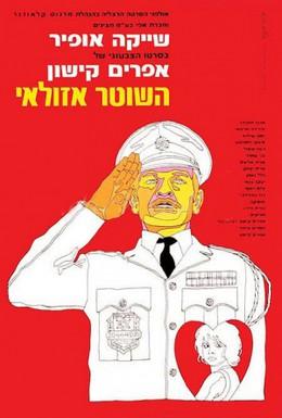 Постер фильма Полицейский Азулай (1971)