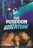 Приключения Посейдона (1972)