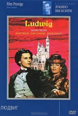 Постер фильма Людвиг (1973)