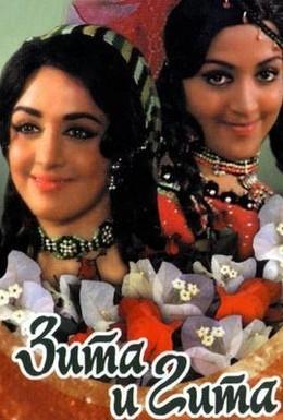 Постер фильма Зита и Гита (1972)