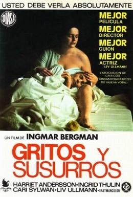 Постер фильма Шепоты и крики (1972)