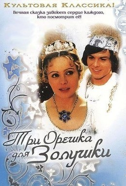 Постер фильма Три орешка для Золушки (1973)