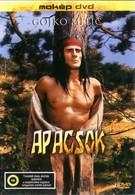 Апачи (1973)