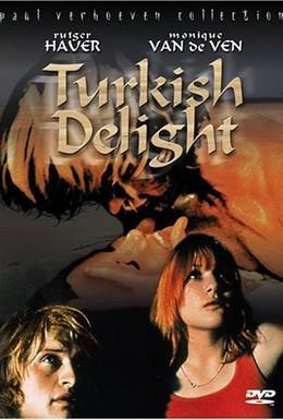 Постер фильма Турецкие наслаждения (1973)