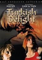 Турецкие наслаждения (1973)