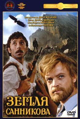 Постер фильма Земля Санникова (1973)