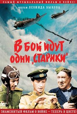 Постер фильма В бой идут одни старики (1973)