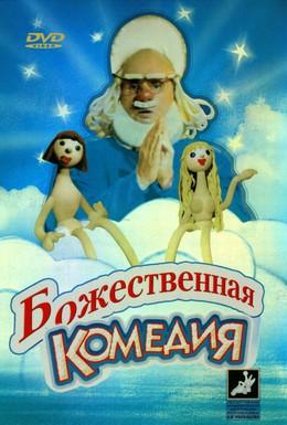 Постер фильма Божественная комедия (1973)