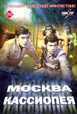 Постер фильма Москва-Кассиопея (1973)