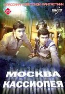 Москва-Кассиопея (1973)