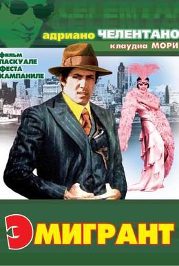 Постер фильма Эмигрант (1973)