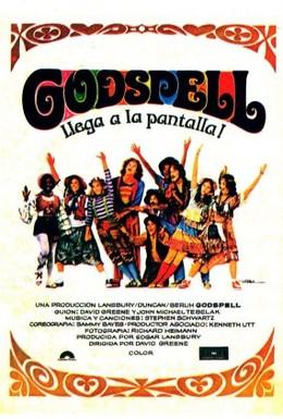 Постер фильма Божественный ступор (1973)