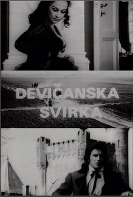 Постер фильма Песня девственниц (1973)