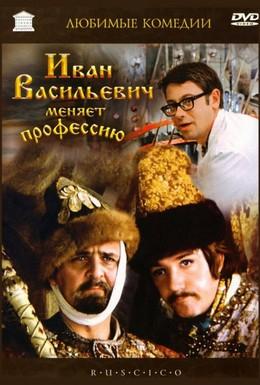Постер фильма Иван Васильевич меняет профессию (1973)