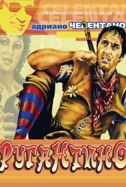 Постер фильма Ругантино (1973)