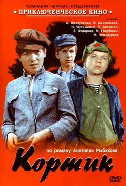 Постер фильма Кортик (1974)