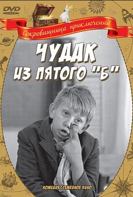 Постер фильма Чудак из пятого Б (1972)