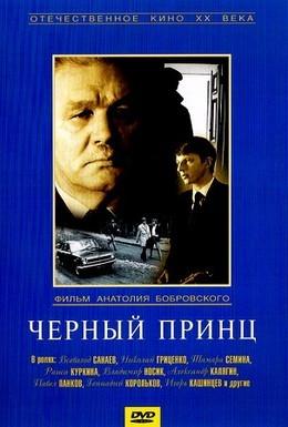 Постер фильма Черный принц (1973)