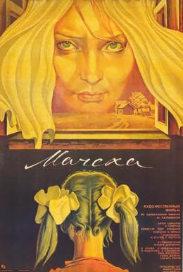 Постер фильма Мачеха (1973)