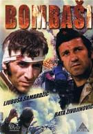 Отважные (1973)