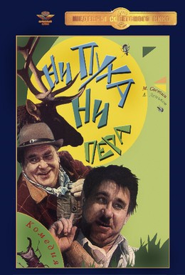 Постер фильма Ни пуха, ни пера (1973)