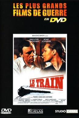 Постер фильма Поезд (1973)