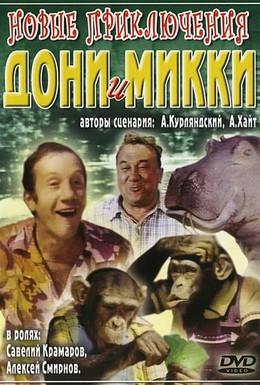 Постер фильма Новые приключения Дони и Микки (1973)
