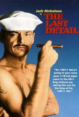Постер фильма Последний наряд (1973)