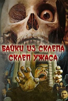 Постер фильма Склеп ужаса (1973)