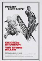 Хладнокровный убийца (1973)