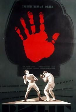 Постер фильма Ринг (1973)
