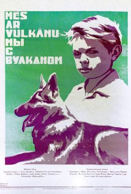 Постер фильма Мы с Вулканом (1969)