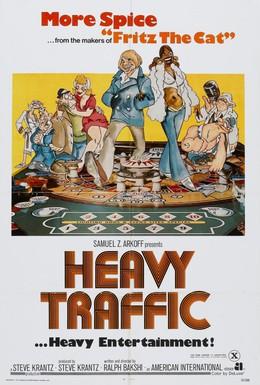 Постер фильма Трудный путь (1973)