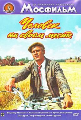 Постер фильма Человек на своем месте (1972)