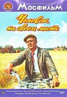 Человек на своем месте (1972)