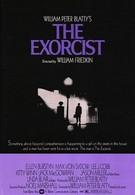 Изгоняющий дьявола (1973)