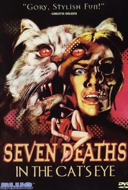 Постер фильма Смерть отображается в кошачьих глазах (1973)