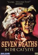 Смерть отображается в кошачьих глазах (1973)