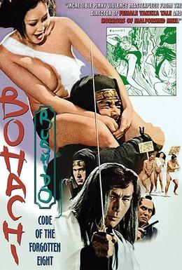 Постер фильма Бусидо Бохати: Путь забывших о восьми (1973)