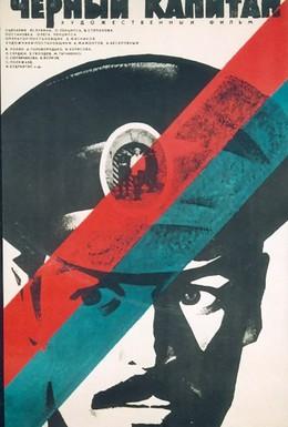 Постер фильма Черный капитан (1974)