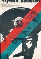 Черный капитан (1973)