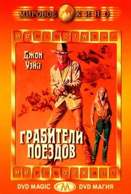 Постер фильма Грабители поездов (1973)