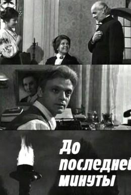 Постер фильма До последней минуты (1974)