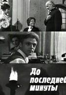 До последней минуты (1973)